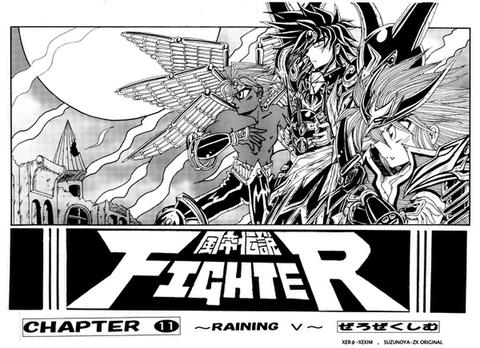 風帝伝説FIGHTER本編11巻(RAINING5)