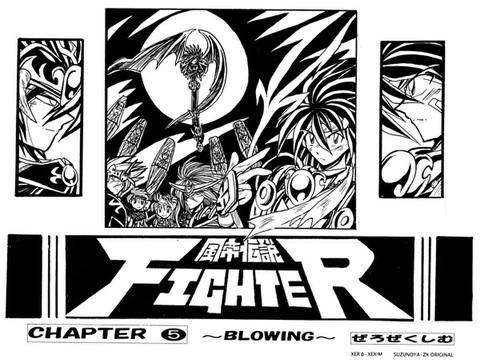 風帝伝説FIGHTER本編5巻(BLOWING)