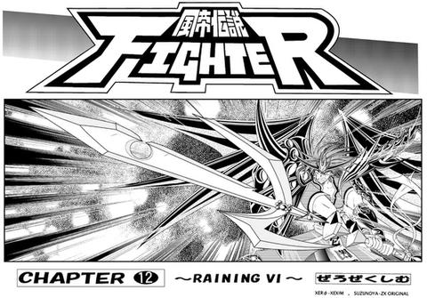 風帝伝説FIGHTER本編12巻(RAINING6)