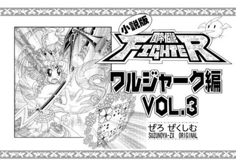 小説版・風帝伝説FIGHTERワルジャーク編VOL.3
