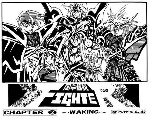 風帝伝説FIGHTER本編2巻(WAKING)