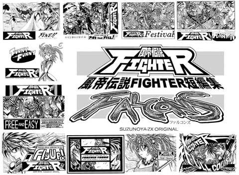 風帝伝説FIGHTER短編集(FALCONS)
