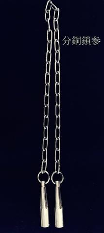 分銅鎖参 ( 古武術 三種の神器)