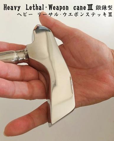 ◆ヘビーリーサル・ウエポン・ステッキⅢ◆ 鍛錬型身・杖術・Lethal Weapon cane