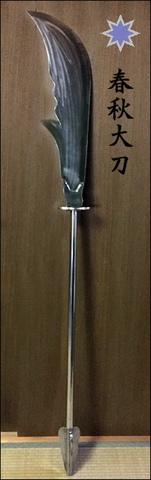 ◆* 春秋大刀 *◆中国武術・オブジェ