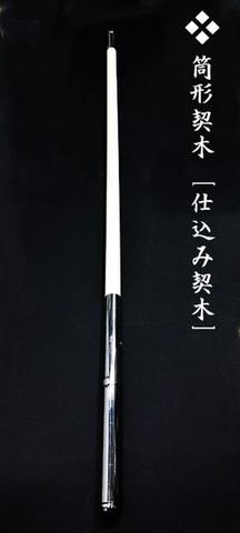 筒形契木 Tsutsu-gata Chigirigi
