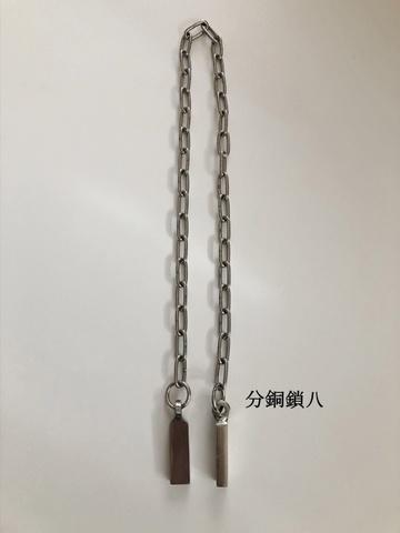 分銅鎖二種 ◆八◆ 長方形棒  捕縛・打撃・レプリカ