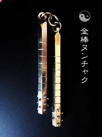 ◆ 金棒ヌンチャク ◆練習用・レプリカ・コンパクトサイズ