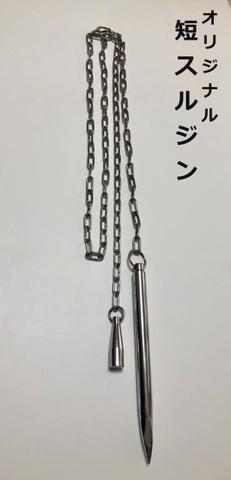 オリジナル短スルジン ( 沖縄琉球)