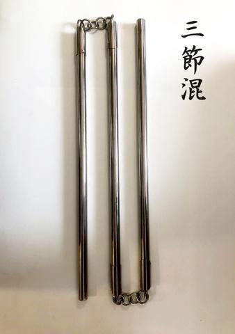 中国武術 *三節棍*