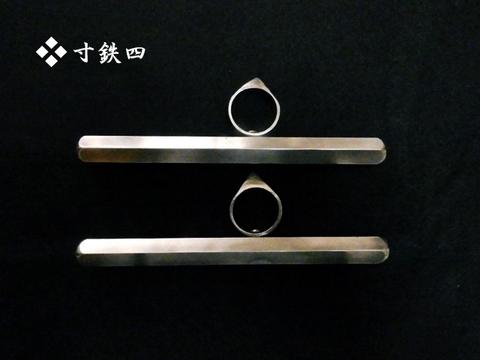 ◆ 寸鉄 四◆一組(2本セット)