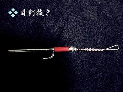 ◆目釘抜き◆ 十手・ミニチュア・ストラップ