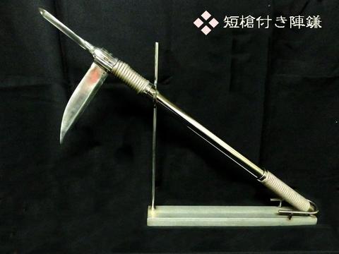 ◆ 短槍付き陣鎌 ◆ 台座付