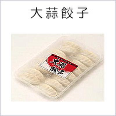 にんにく餃子(贈答・自宅用)