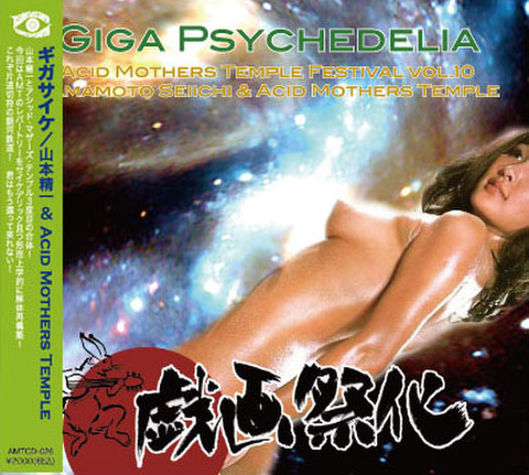 Giga Psychedelia - Acid Mothers Temple Festival vol.10