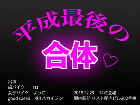 年末合同イベント【平成最後の合体】