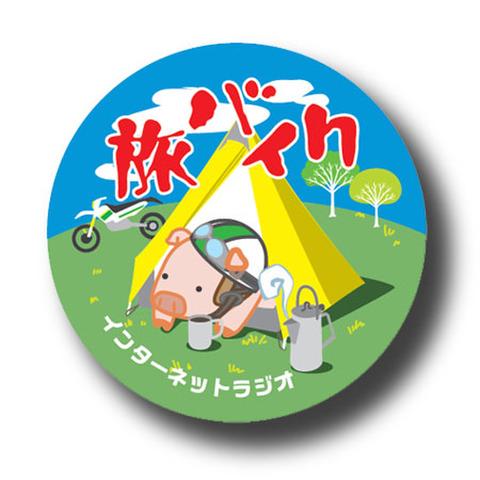 キャンプばいこ(小)