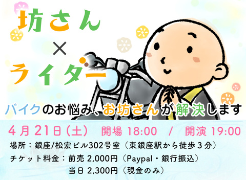 【坊さん×ライダー】トークライブ☆チケット