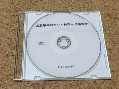 『太氣拳早分かり 神戸一日講習会 2017/4/23』
