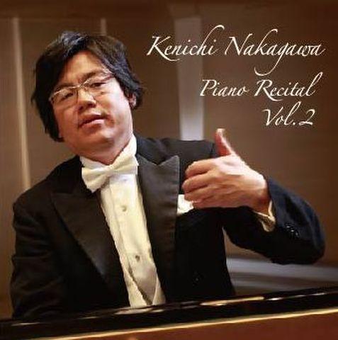 中川賢一 ピアノリサイタルVol.2