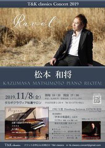 松本和将 ピアノリサイタル
