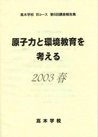 原子力と環境教育を考える 03春