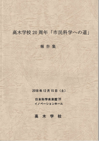 高木学校 20周年「市民科学への道」報告集