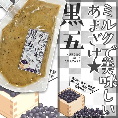 ミルクで美味しいあまざけ(黒五)
