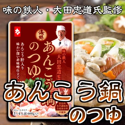 【特売】あんこう鍋のつゆ 600g