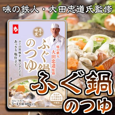 【特売】ふぐ鍋のつゆ 600g