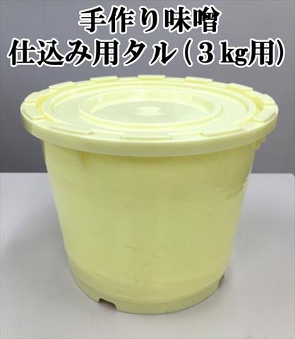 仕込み用タル (容量3kg)