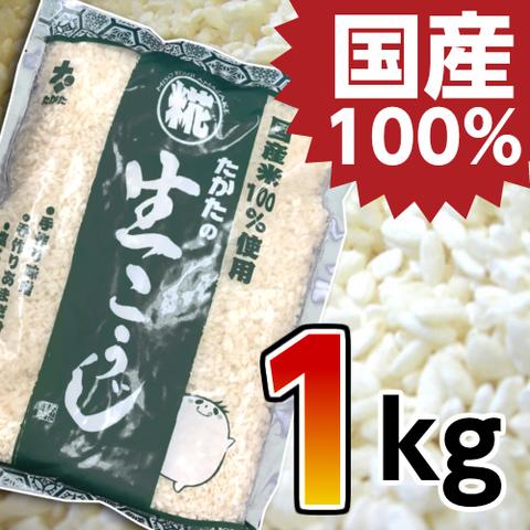 【生】米こうじ 1kg