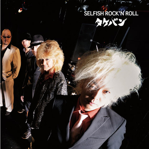 『SELFISH ROCK'N ROLL』