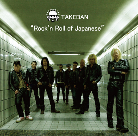 『Rock'n Roll of Japanese』