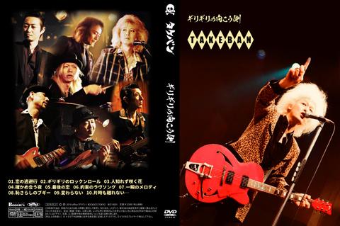 4th DVD ギリギリの向こう側