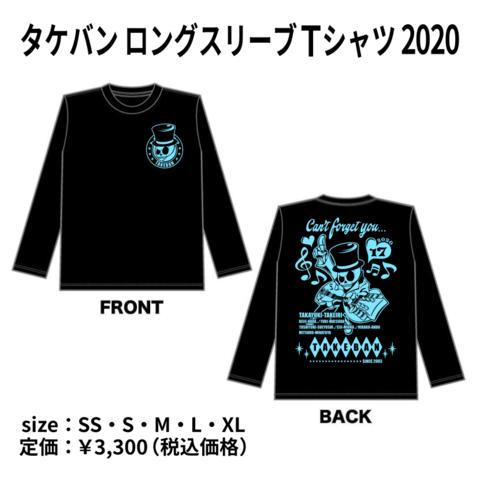 タケバンロングスリーブTシャツ2020