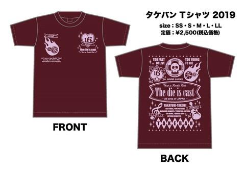 タケバンTシャツ2019