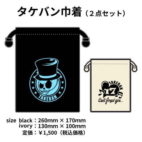 タケバン巾着(2点セット)