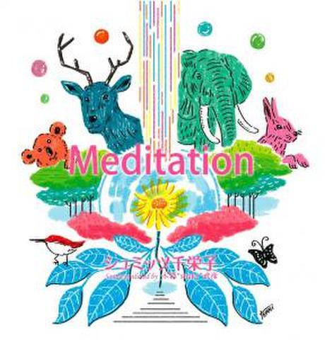 『Meditation/シュミッツ千栄子』
