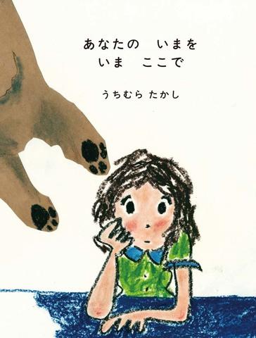 絵本「あなたのいまを いまここで」2nd ed.