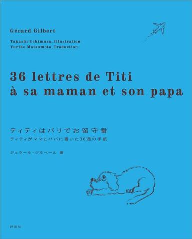 Book「ティティはパリでお留守番」