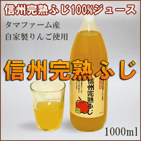 【限定特価】りんごジュース(ストレート) 6本入り