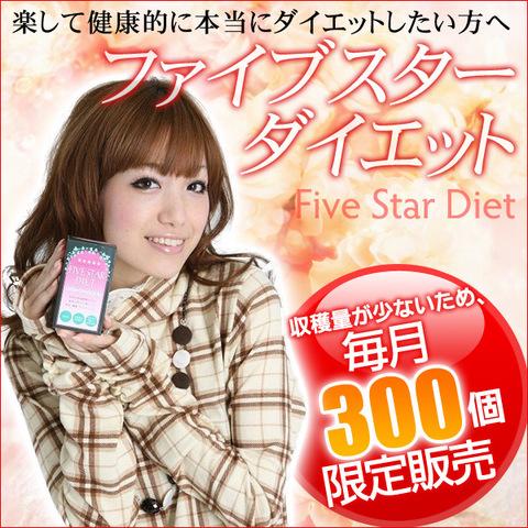 ファイブスターダイエット-沖縄美人の健康サプリ- [2箱セット](2~4ヶ月分)