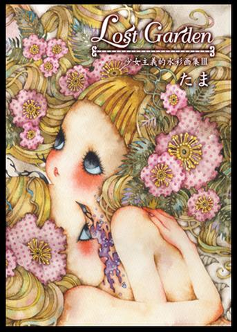 「Lost Garden」少女主義的水彩画集Ⅲ