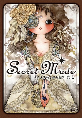 「Secret Mode」少女主義的水彩画集Ⅳ
