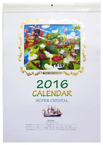 2016年月めくりカレンダー/スーパークリスタル