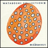 WATABOSHI COLLECTION III