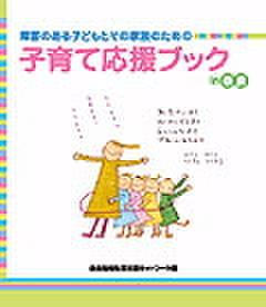 障害のある子どもとその家族のための子育て応援ブックin奈良