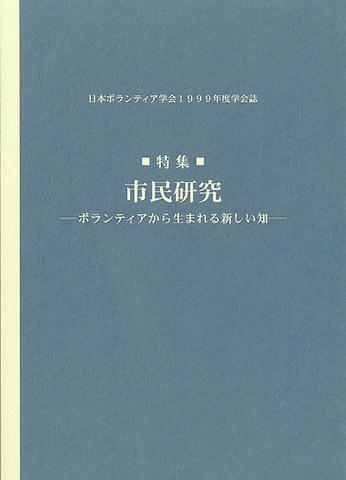 日本ボランティア学会1999年度版学会誌
