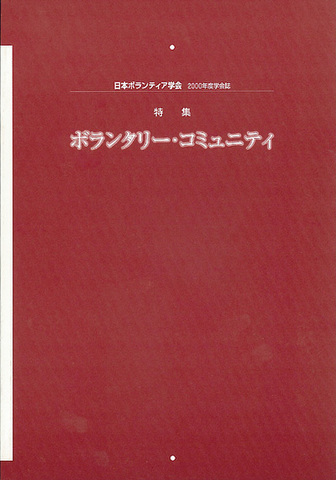 日本ボランティア学会2000年度版学会誌